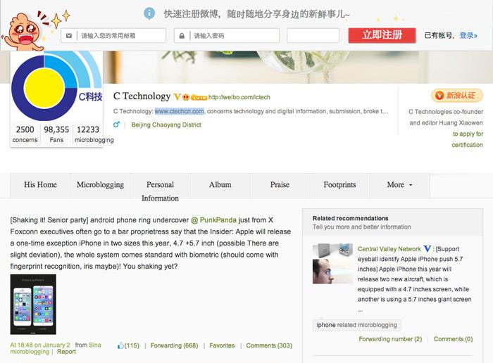 c technology weibo